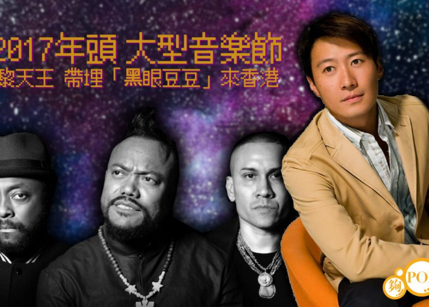 """Dragonland Music Festival with Leon Lai and Black Eyed Peas"" – PopD.hk"