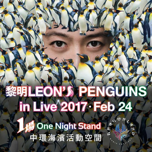 Leon's Penguins in Live 2017